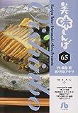 美味しんぼ 65 (小学館文庫 はE 65)