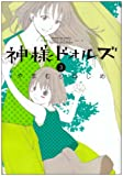 Kamisama Dolls Vol.3 [In Japanese]