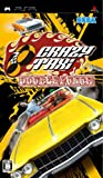 Crazy Taxi: Double Punch [Japan