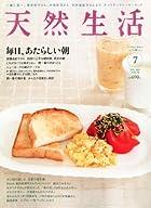 天然生活 2011年 07月号 [雑誌]