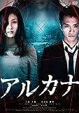 Japanese Movie - Arcana [Japan DVD] BBBN-1130