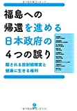 福島への帰還を進める日本政府の4つの誤り 隠される放射線障害と健康に生きる権利