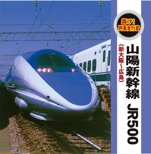 Price comparison product image TODOROKE RESSHA SOKO ON SANYO SHINKANSEN JR500