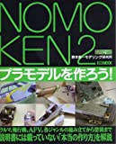 ■[取寄] ホビージャパン 書籍 『NOMOKEN2(ノモ研2)』 野本憲一モデリング研究所 プラモデルを作ろう! (68142-80) HobbyJAPAN