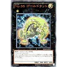 Yu-Gi-Oh! - Japanese import - Number 56: Gold Rat (WJMP-JP017) - Shonen Jump Magazine Promos - Limited Edition - Ultra Rare