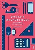 デザイニングWebアクセシビリティ - アクセシブルな設計やコンテンツ制作のアプローチ