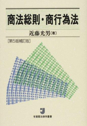 商法総則・商行為法 (有斐閣法律学叢書)