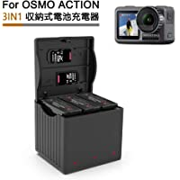 Rcharlance DJI OSMO ACTION 収納式充電器 同時急速充電 3個電池 + 2個Micro SDカード収納 便利USB充電 コンパクト 電池保護 OSMO ACTION バッテリー 収納式充電ケース