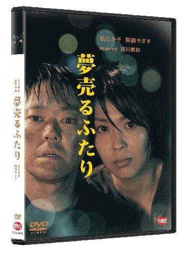 Japanese Movie - Yume Uru Futari (Dream For Sale) (English Subtitles) [Japan DVD] BCBJ-4476