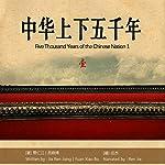 中华上下五千年 1 - 中華上下五千年 1 [Five Thousand Years of the Chinese Nation 1] | 贾仁江 - 賈仁江 - Jia Renjiang,员晓博 - 員曉博 - Yuan Xiaobo