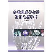 普通地质学实验及复习指导书(彩色版)