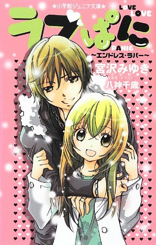 Love Pani ~ ~ endless rubber (Shogakukan Junior Novel) (2013) ISBN: 4092307357 [Japanese Import]