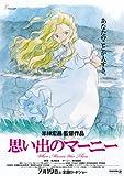 Omoide no Marnie (When Marnie Was There) Santora Ongaku Shu