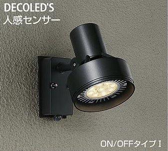DOL-3764XB大光電機人感センサー付防雨型スポットLEDビームランプ使用可能 B00CPASHQW 11800