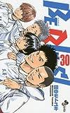 BE BLUES!~青になれ~ 30 (少年サンデーコミックス)