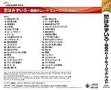 Koi Ha Mizuiro-Miwaku No Mood Music