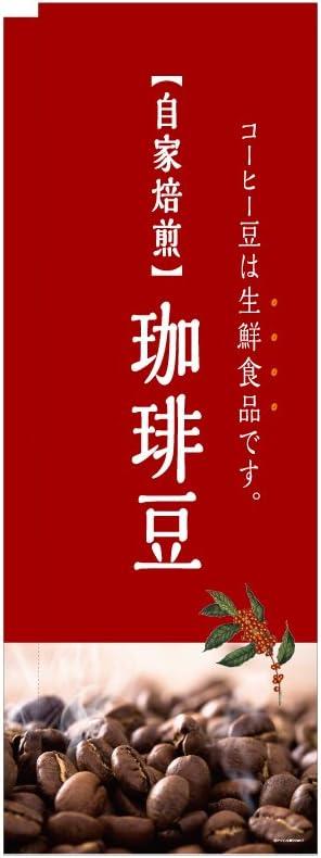 デザインのぼりショップ のぼり旗 3本セット 自家焙煎珈琲豆(深赤) 専用ポール付 スリムショートサイズ(480×1440) 袋縫い加工 PAC240SSF