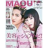 MAQUIA 2021年3月号 増刊