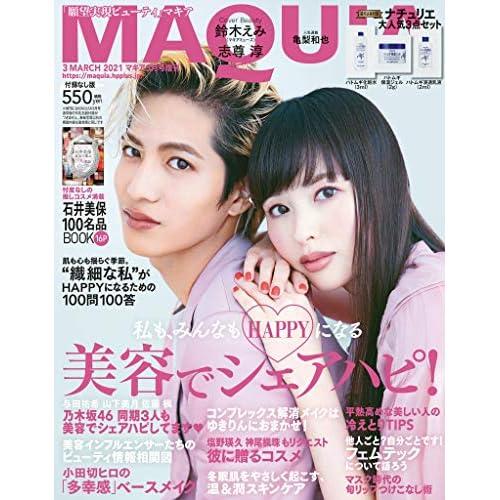 MAQUIA 2021年3月号 増刊 画像