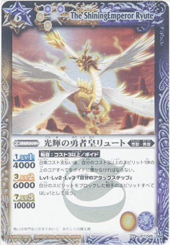 [Battle Spirits ninth edition super star luster of the brave Emperor lute rare bs09-045