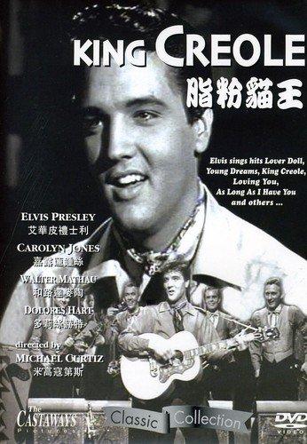 DVD : King Creole (1958) (Hong Kong - Import, NTSC Format)