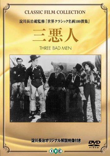 三悪人 [DVD] B000657RNW