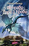 Russian Teen & Young Adult Wizards & Witches Fantasy eBooks