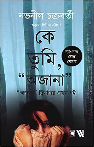 erotic literature Bengali