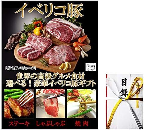 二次会・ゴルフコンペ・ビンゴ景品! 選べる 高級 イベリコ豚 目録 1万円コース (A4パネル付)