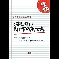 saenai buka no sodatekata: Gohun de minituku mind control (Japanese Edition)