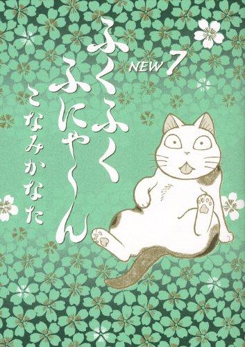 Mmm Nya Fu wipe wipe NEW (7) (KC Deluxe) (2012) ISBN: 4063766276 [Japanese Import] ebook