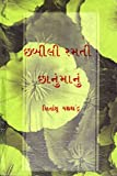 img - for (Chhabili Ranmti Chhanumanu) (Gujarati Edition) book / textbook / text book