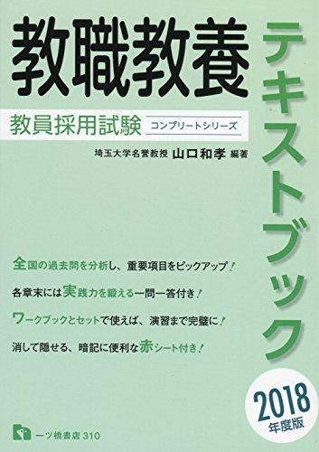 教職教養テキストブック (教員採用試験コンプリートシリーズ)