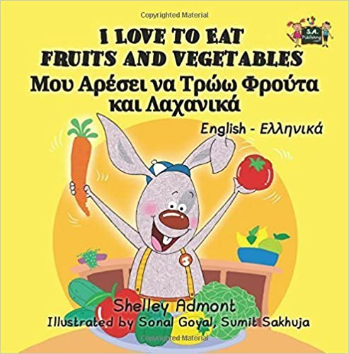 Book I Love to Eat Fruits and Vegetables (greek childrens books, kids books in greek): greek kids books, bilingual greek, greek for kids (English Greek Bilingual Collection) by Shelley Admont (2016-03-16)