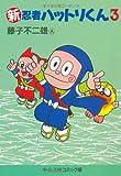 新忍者ハットリくん (3) (中公文庫―コミック版)