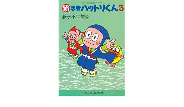 New Ninja Hattori-kun (3) (Chuko Paperback - comic version ...