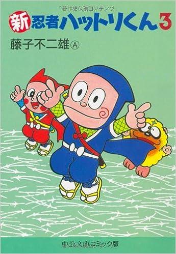 New Ninja Hattori-kun (3) (Chuko Paperback - comic version ...