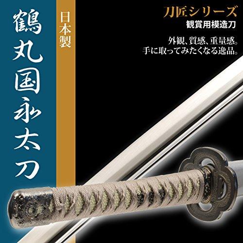 日本刀 鶴丸国永太刀 模造刀 居合刀 刀匠シリーズ B01MZ8OL0L