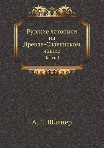 Download Russkie Letopisi Na Drevle-Slavyanskom Yazyke Chast 1 (Russian Edition) pdf epub