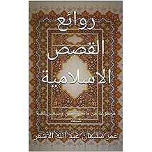روائع القصص الاسلامية: مجموعة من مائة وخمس وسبعين قصة شيقة (Arabic Edition)