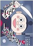 Tank Tankuro Slipcased Hardcover, Gajo Sakamoto, 4903090248