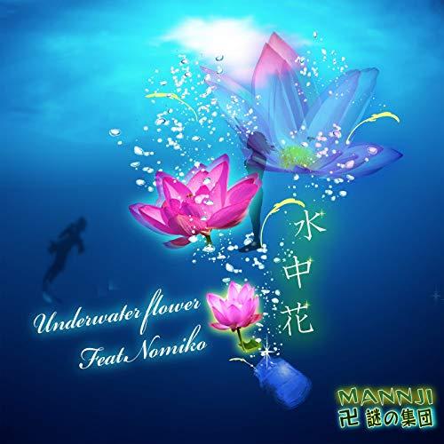 Underwater flower (feat. Nomiko)