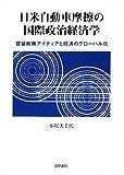 日米自動車摩擦の国際政治経済学―貿易政策アイディアと経済のグローバル化
