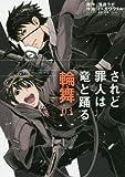 されど罪人は竜と踊る 輪舞 (3) (サンデーGXコミックス)