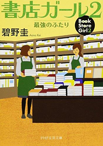 書店ガール 2 最強のふたり (PHP文芸文庫)
