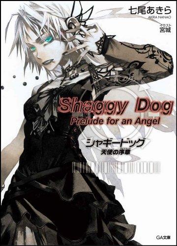 シャギードッグ 天使の序章 (GA文庫)