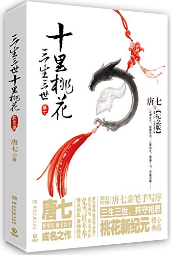 Once Upon A Time (Souvenir Edition) (Chinese Edition)