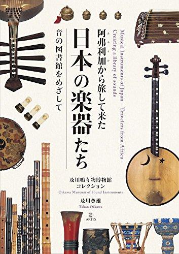 阿弗利加(あふりか)から旅して来た日本の楽器たち  音の図書館をめざして