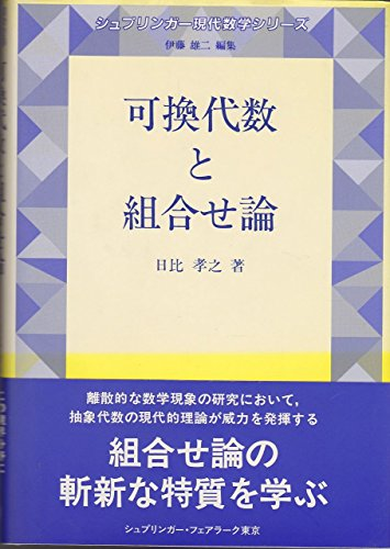 可換代数と組合せ論 (シュプリンガー現代数学シリーズ)