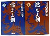 燃えよ剣 全2巻 完結セット (新潮文庫)